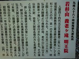 Wakasugi22